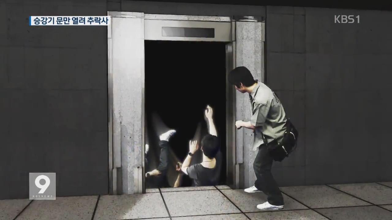 승강기 문 열려 들어갔더니…2명 추락