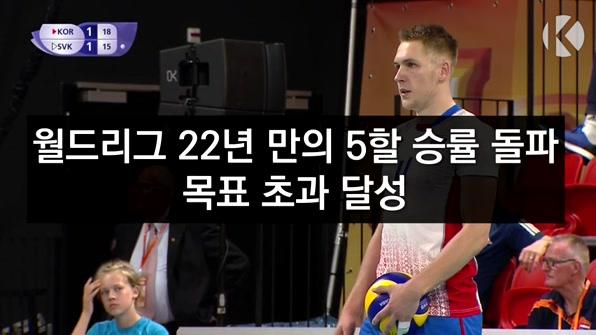 [라인뉴스] 월드리그 22년만의 5할 승률 돌파, 목표 초과 달성