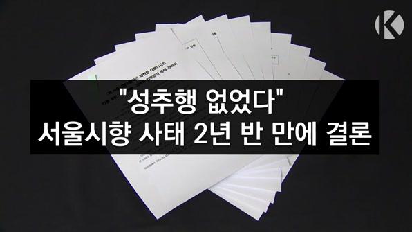 """[라인뉴스] """"성추행 없었다"""" 서울시향 사태 2년 반 만에 결론"""