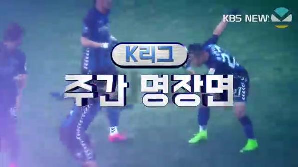 [라인뉴스] K리그 주간 명장면