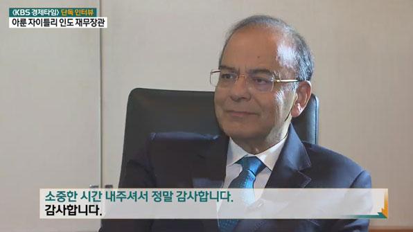 [KBS 경제타임 단독 인터뷰] 아룬 자이틀리 인도 재무장관
