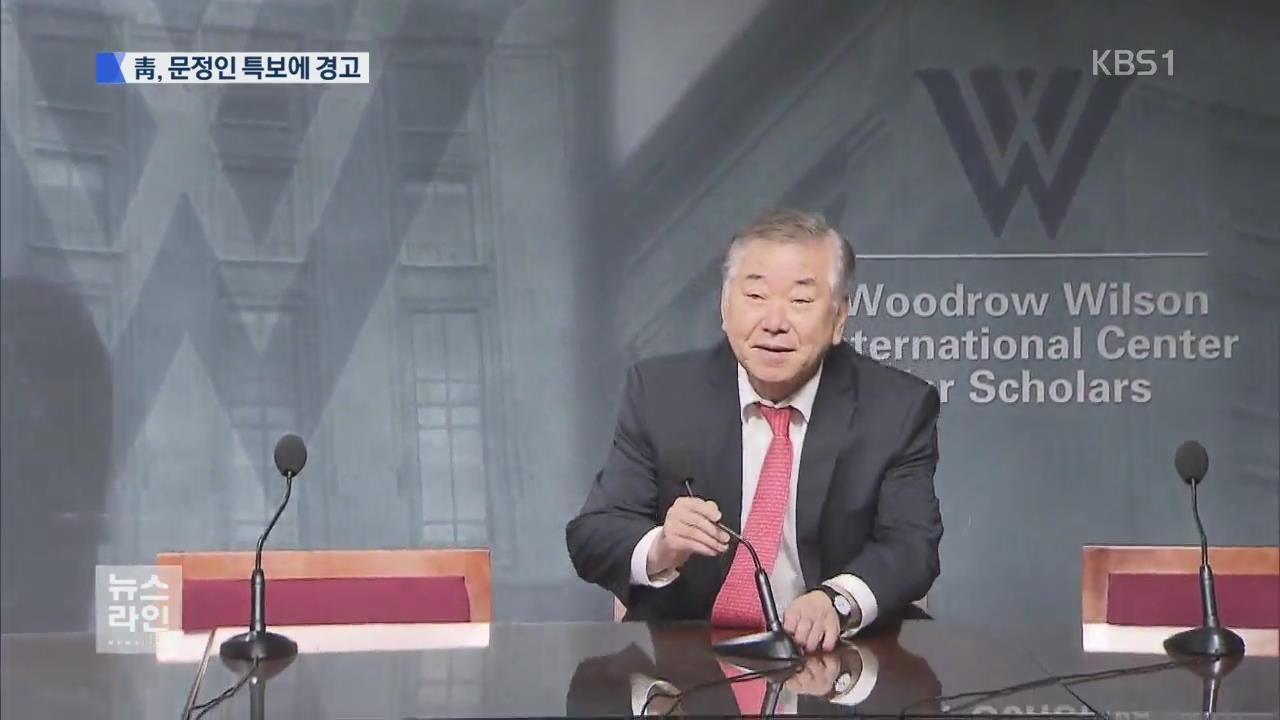 """靑 문정인에 경고…""""사전 조율 없었다"""""""