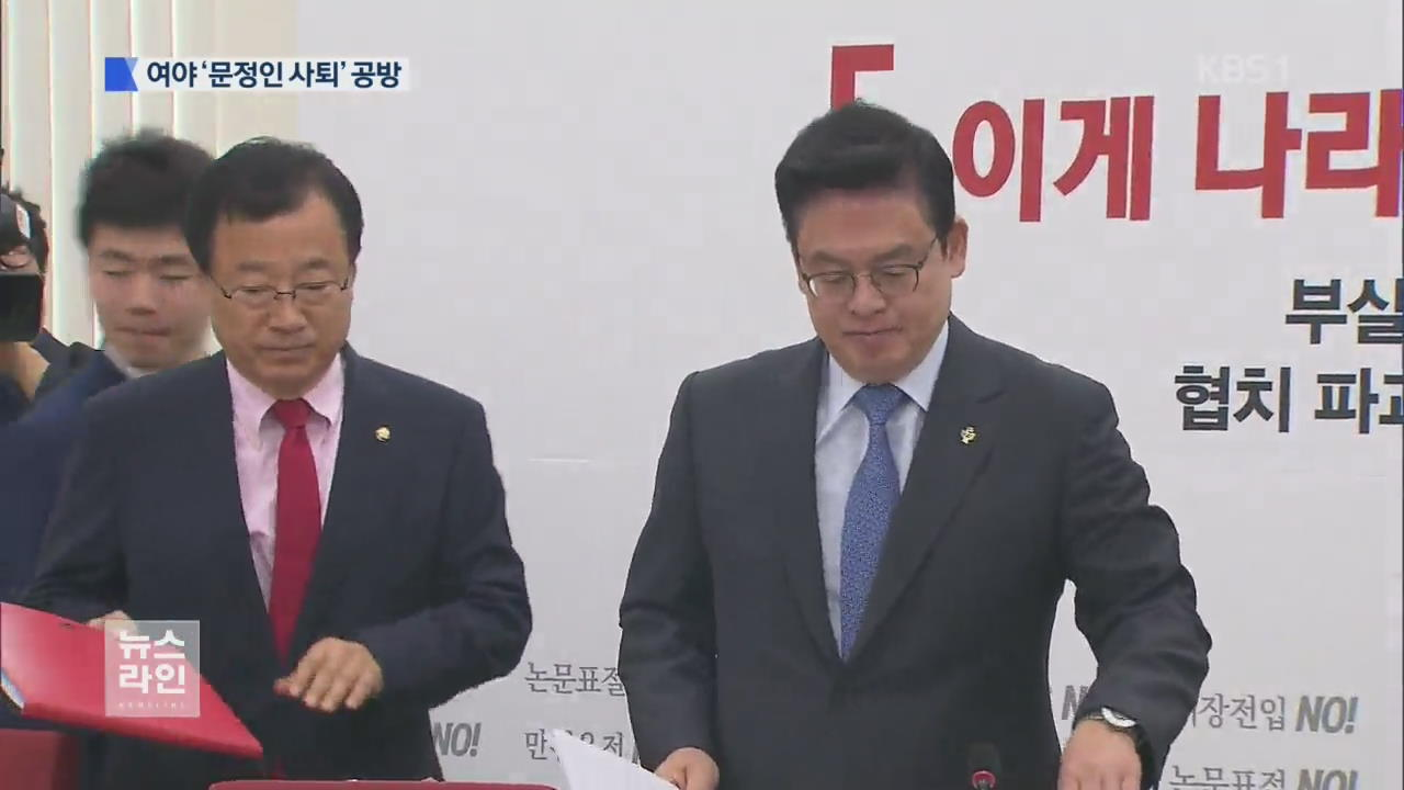 """野 """"외교 폭탄…文 사퇴"""" 與 """"호들갑 국익 해쳐"""""""