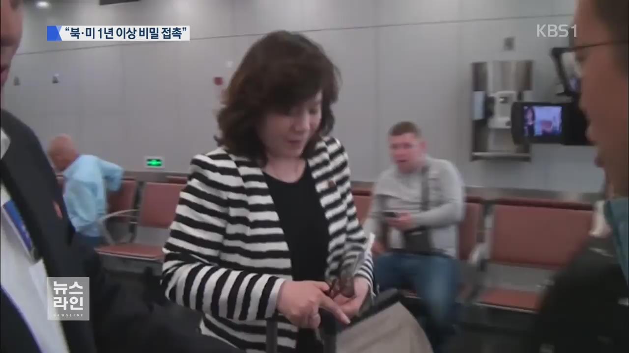 """""""북·미 비밀 외교채널 1년 이상 가동"""""""
