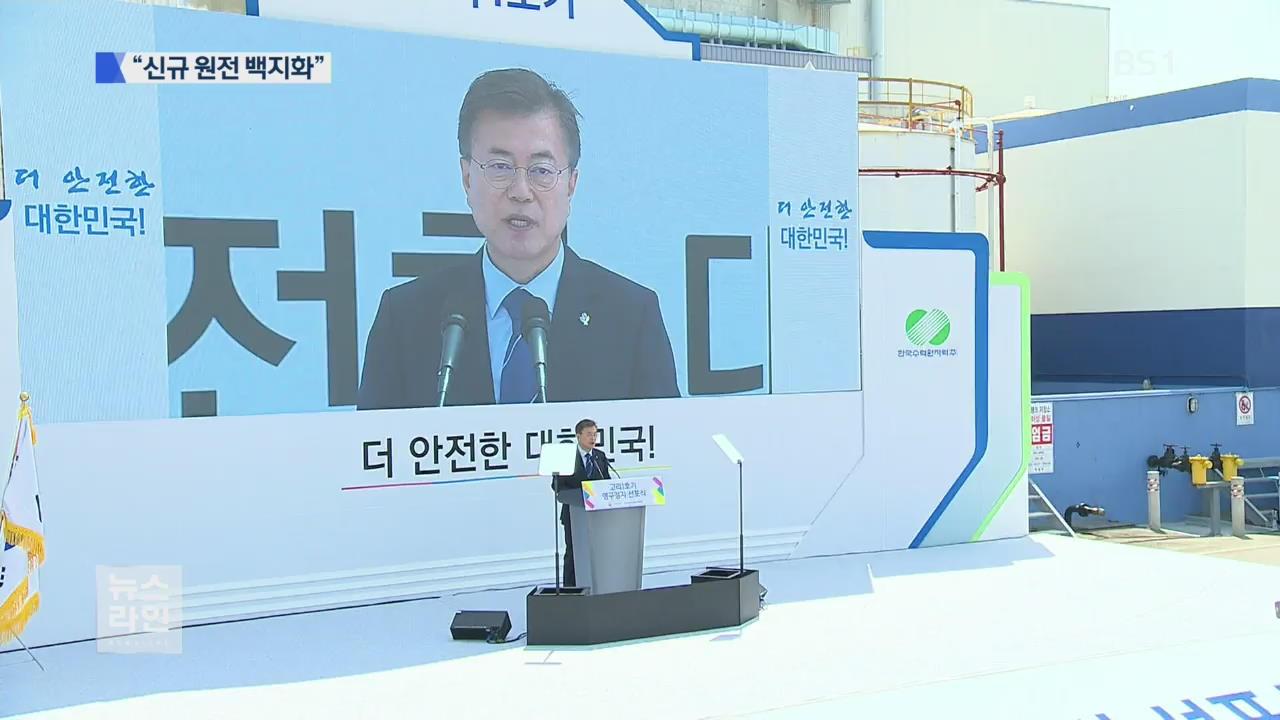 """""""고리 1호기 영구 정지…신규 원전 백지화"""""""