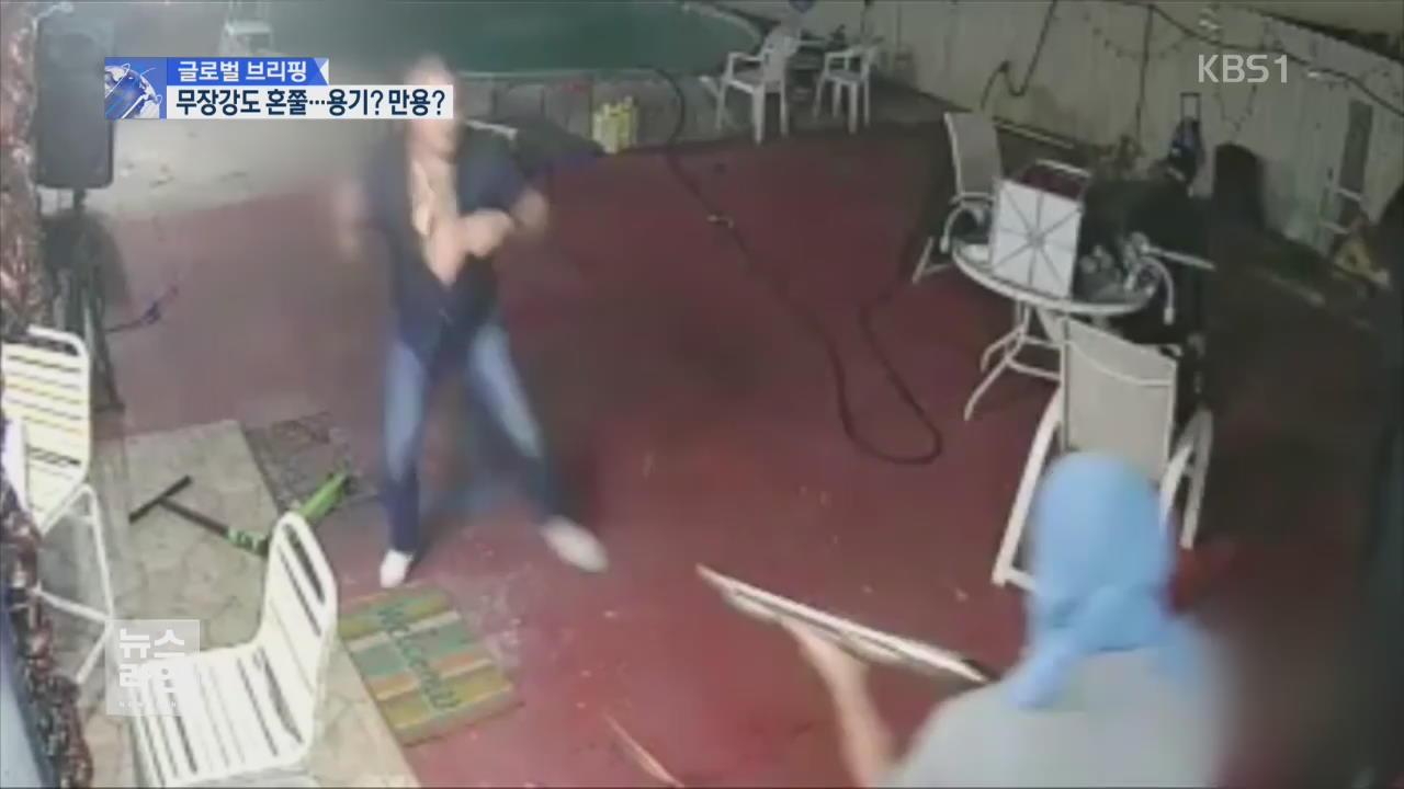 [글로벌 브리핑] 소총에 '장검'으로 맞서…떼강도 쫓은 주인