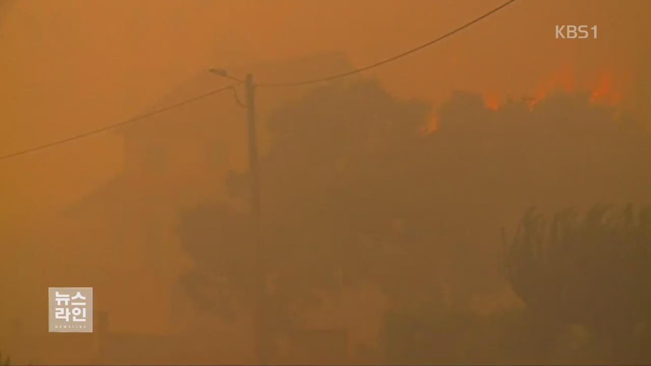 [글로벌 브리핑] 산불에 폭염, 해일까지…지구촌 '몸살'