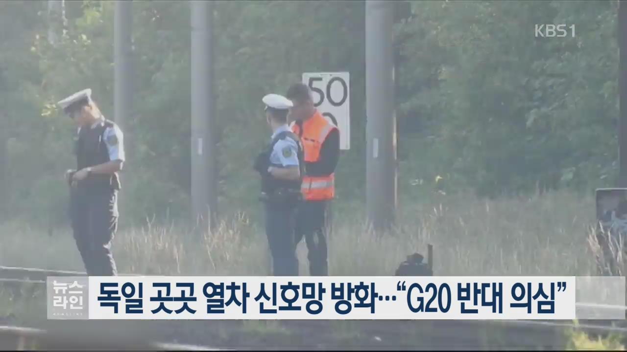 """독일 곳곳 열차 신호망 방화…""""G20 반대 의심"""""""
