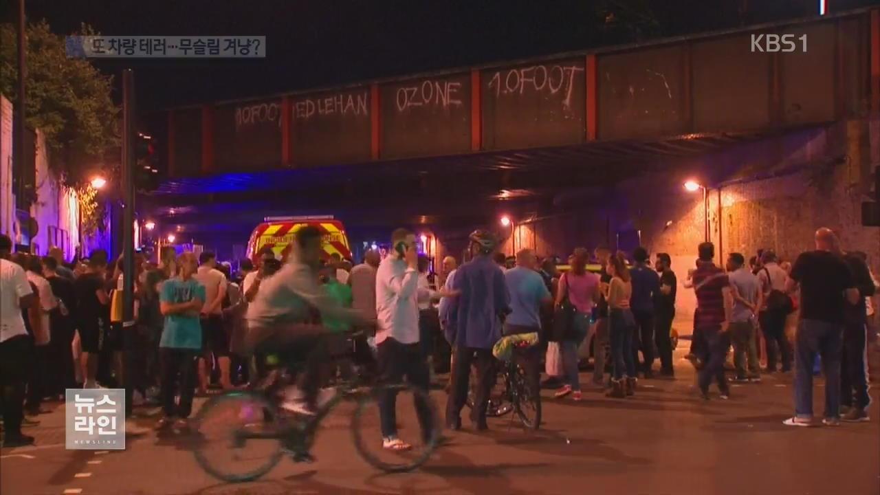 런던 또 차량 돌진 테러…무슬림 겨낭한 듯