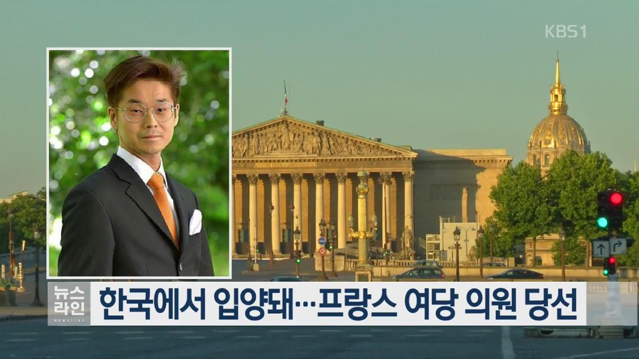 한국에서 입양돼…프랑스 여당 의원 당선