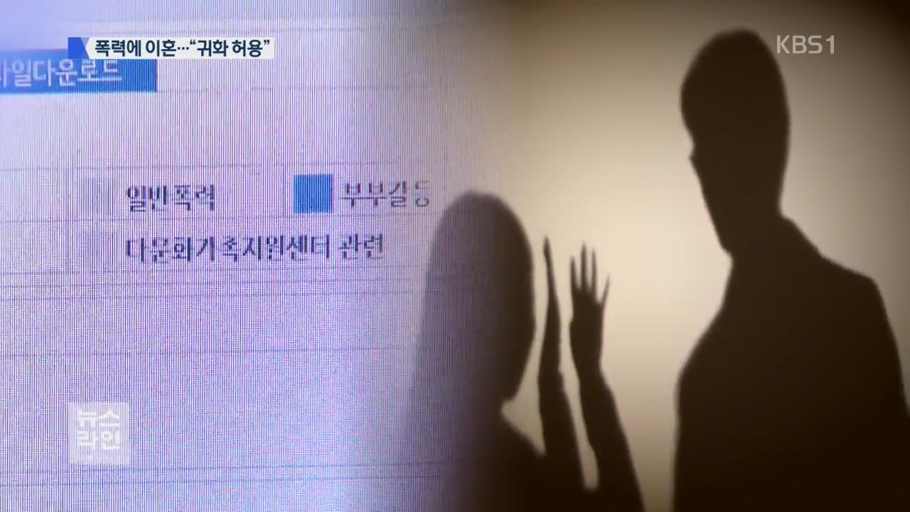 """법원 """"남편 폭력에 이혼 귀화 허용하라"""""""