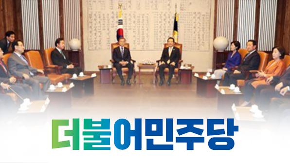 민주당 '상임위 거부' 야 3당에 협조 요청…운영위원회의 불참