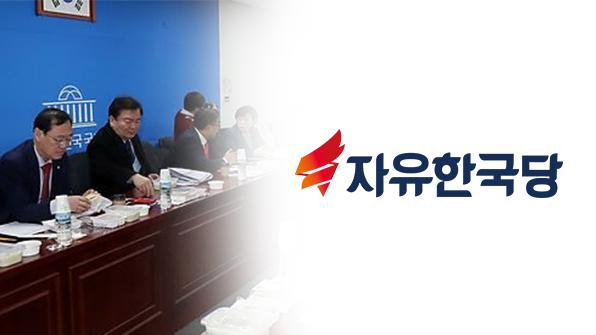 자유한국당 초·재선, 당 대표 경선 후보자 초청 토론회 개최