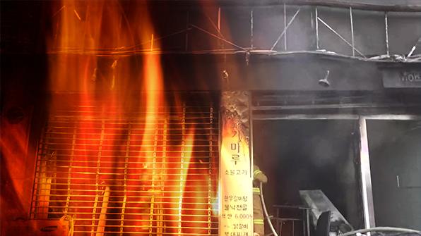 서울 성북동 음식점서 불…1,500만 원 재산피해