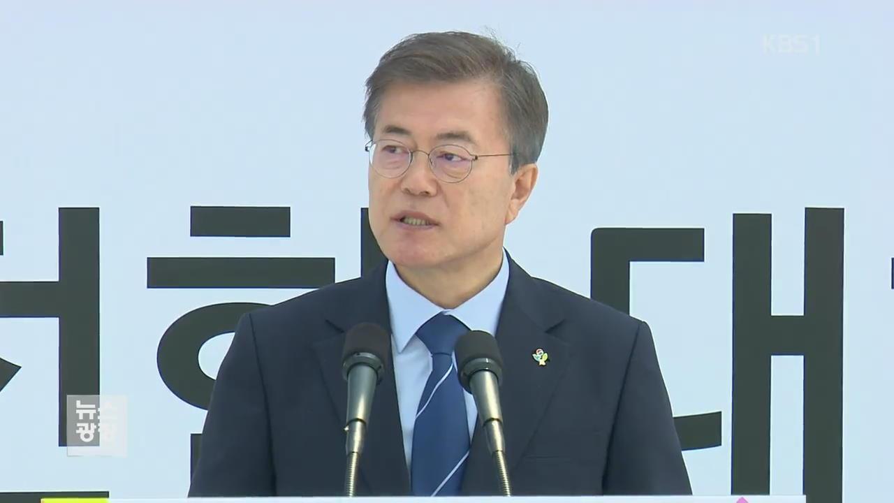 """文 대통령 """"고리 1호기 영구 정지…신규 원전 백지화"""""""