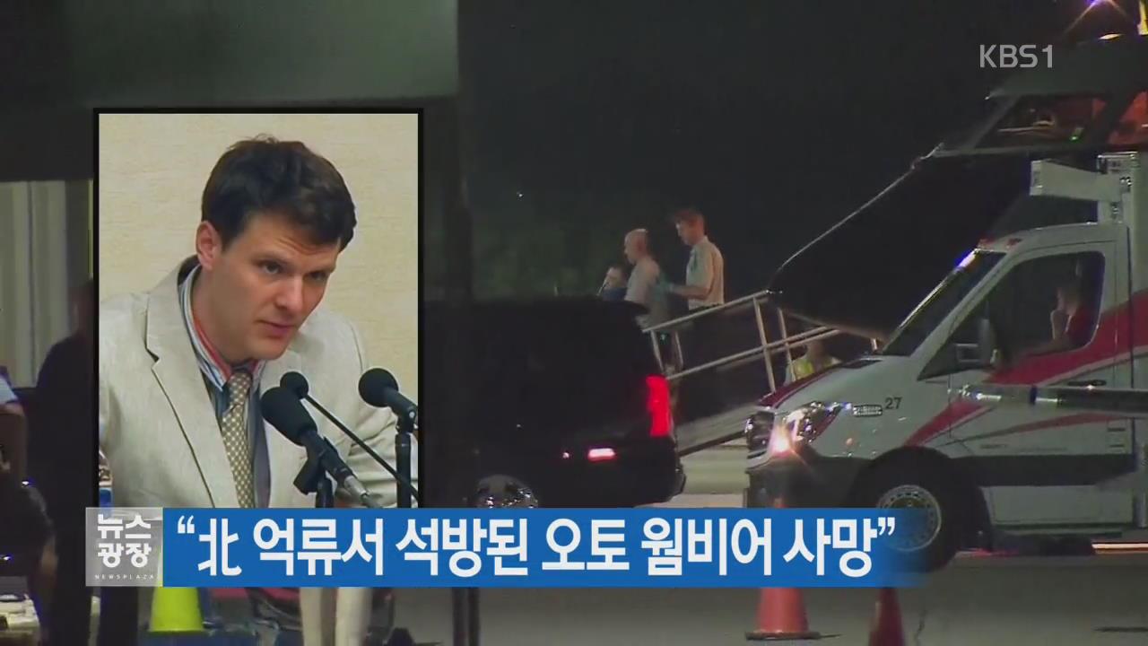 """""""北 억류서 석방된 오토 웜비어 사망"""""""