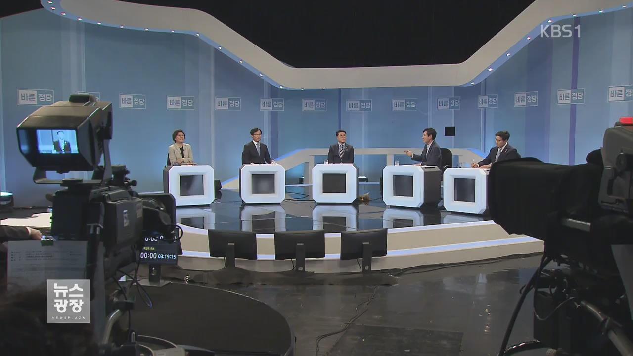 """바른정당 당 대표 TV 토론…""""개혁 보수 적임자"""""""