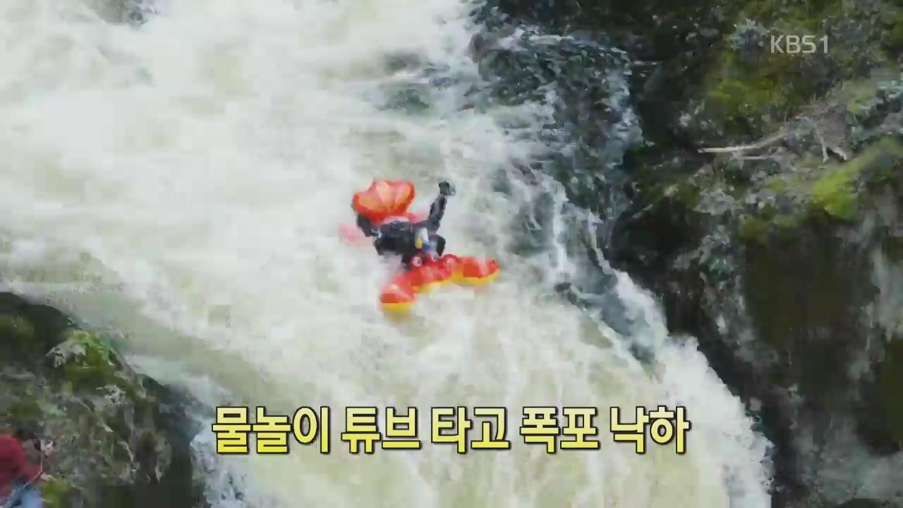 [디지털 광장] 물놀이 튜브 타고 폭포 낙하