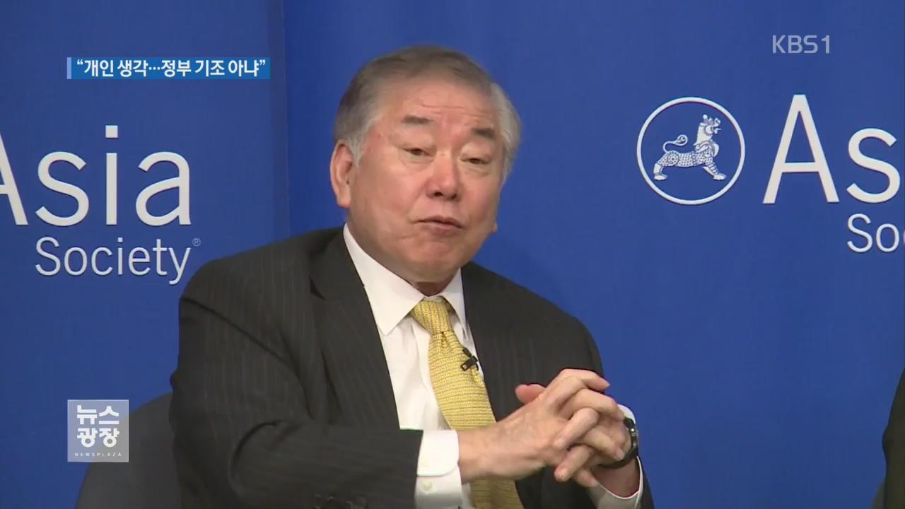 """문정인 특보 """"대북 협상 차원 논의 가능…개인 의견"""""""