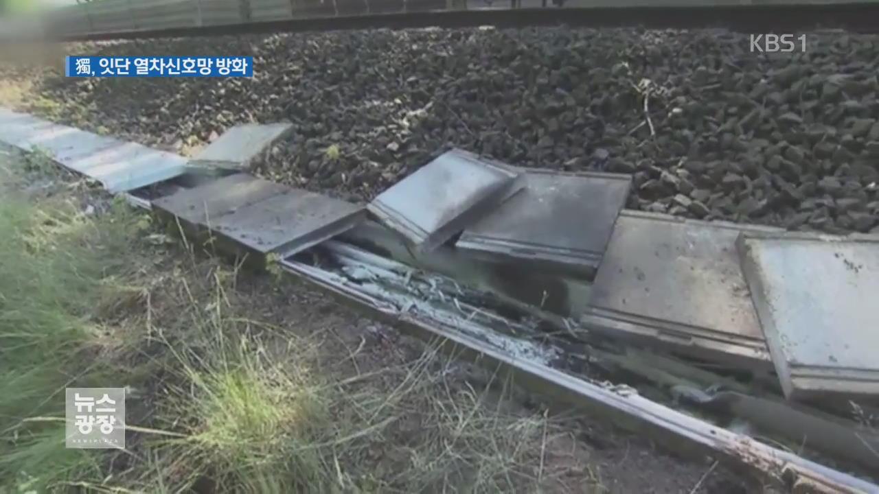 """독일 열차 신호망 잇단 방화…""""G20 반대 의심"""""""