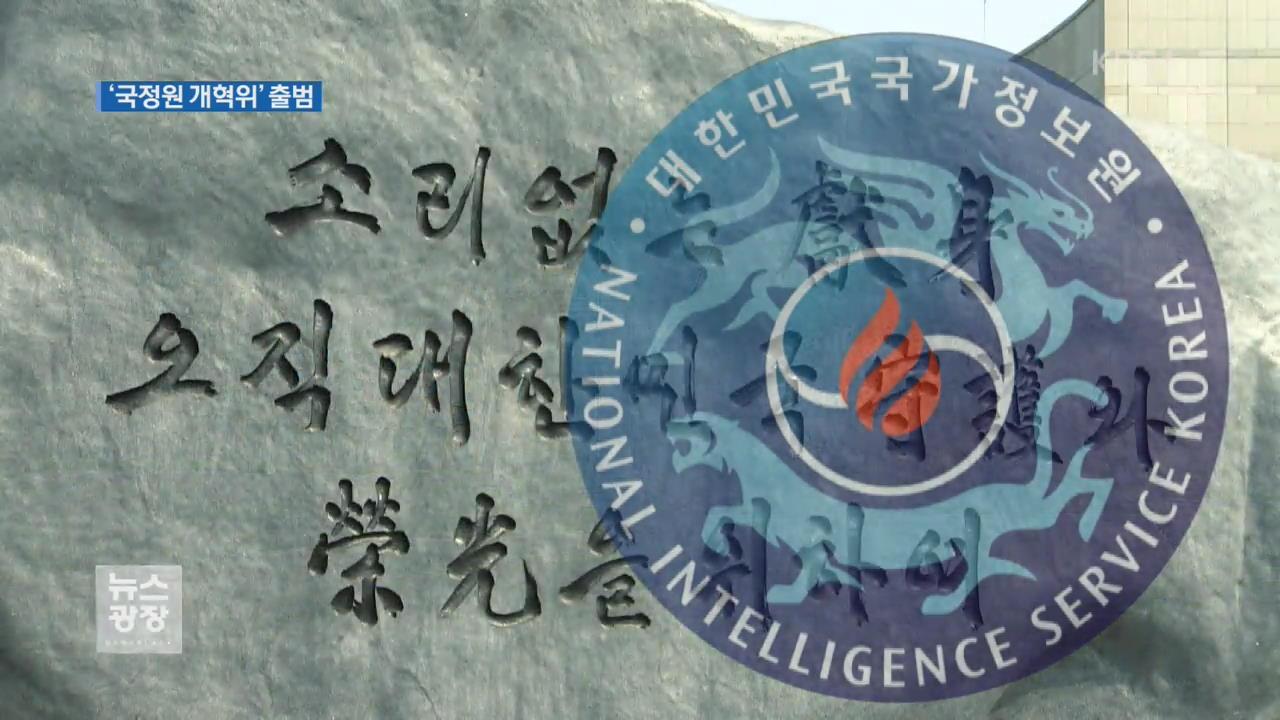 국정원 개혁위 출범…정치개입 의혹 사건 조사