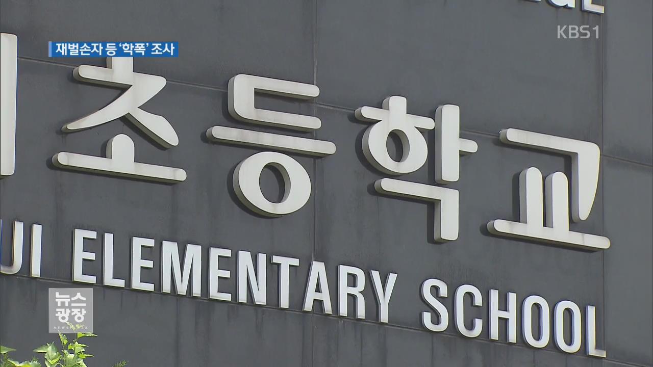 재벌·연예인 자녀…'학교 폭력' 조사 착수