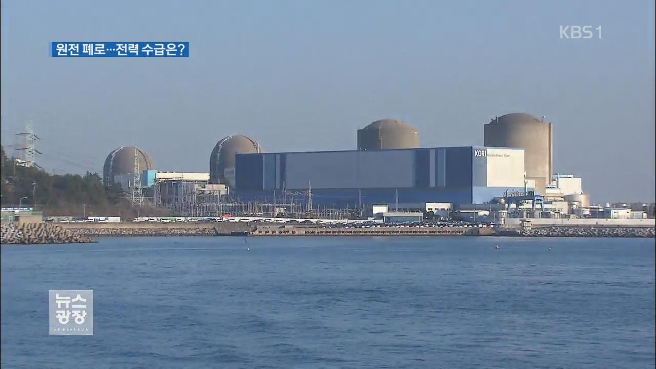10년 내 원전 6기 추가 폐로…전력 수급은?