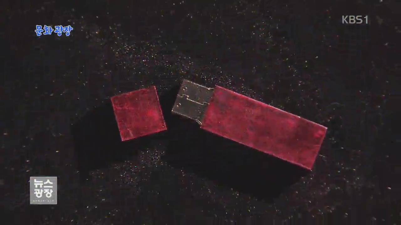 [문화광장] 지드래곤 'USB 앨범' 논란…음반 업계 갈등