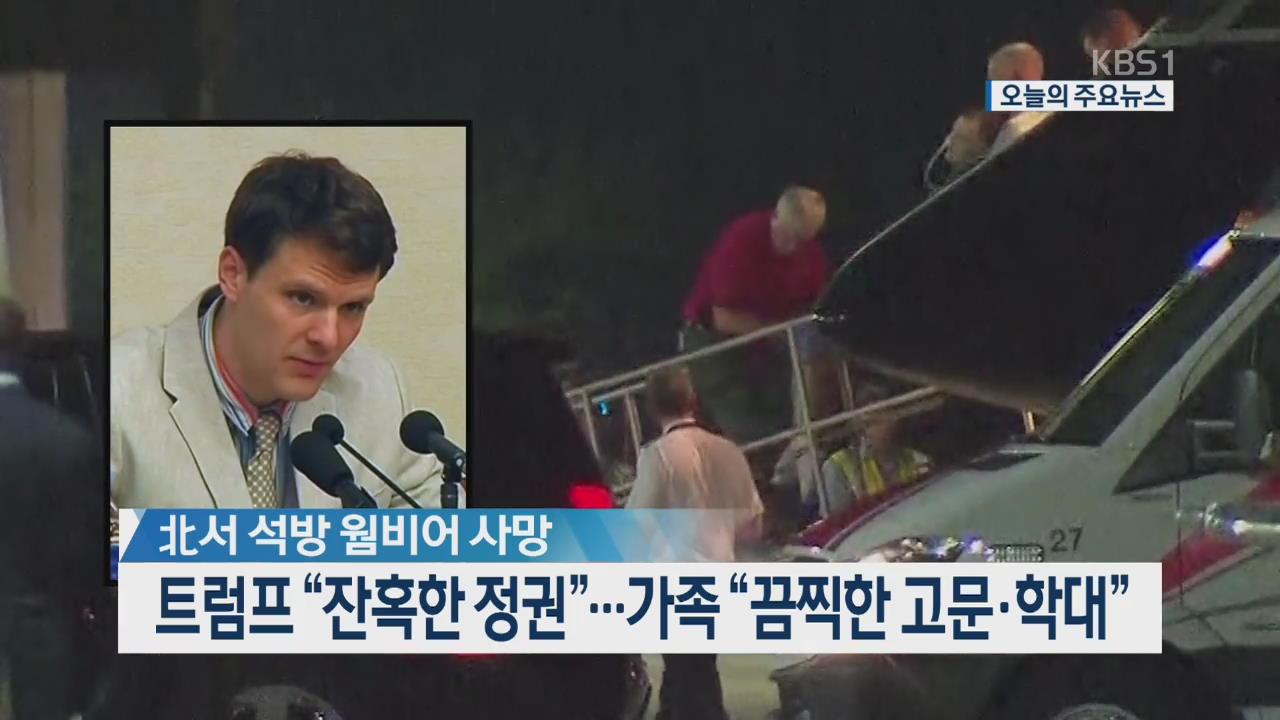 """[오늘의 주요뉴스] 北서 석방 웜비어 사망, 트럼프 """"잔혹한 정권""""…가족 """"끔찍한 고문·학대"""" 외"""