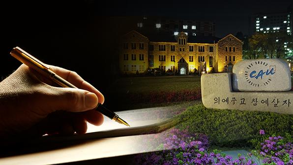 """중앙대 교수협 """"대학평가 부정행위, 총장단 사퇴해야"""""""