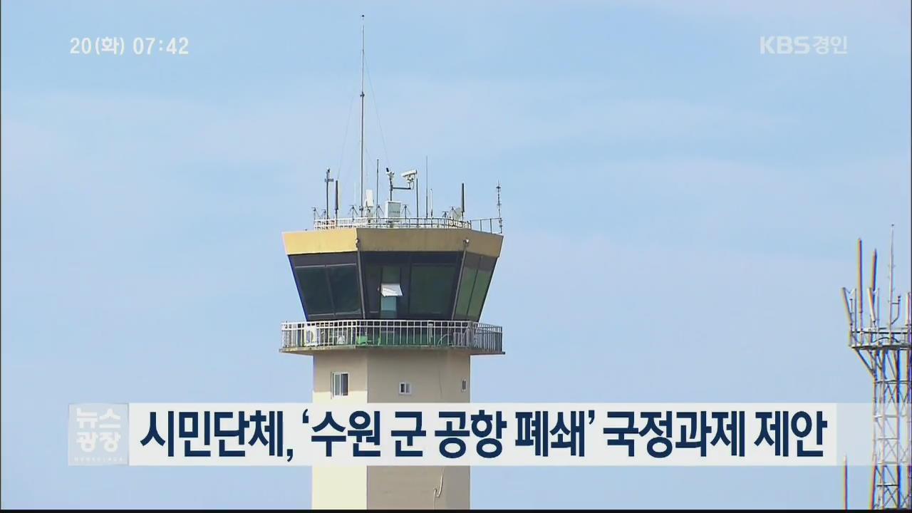 시민단체, '수원 군 공항 폐쇄' 국정과제 제안