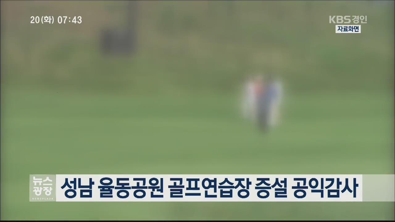 성남 율동공원 골프연습장 증설 공익감사