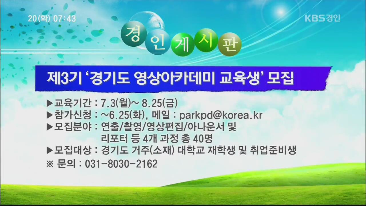 [경인게시판] 제3기 '경기도 영상 아카데미 교육생' 모집 외
