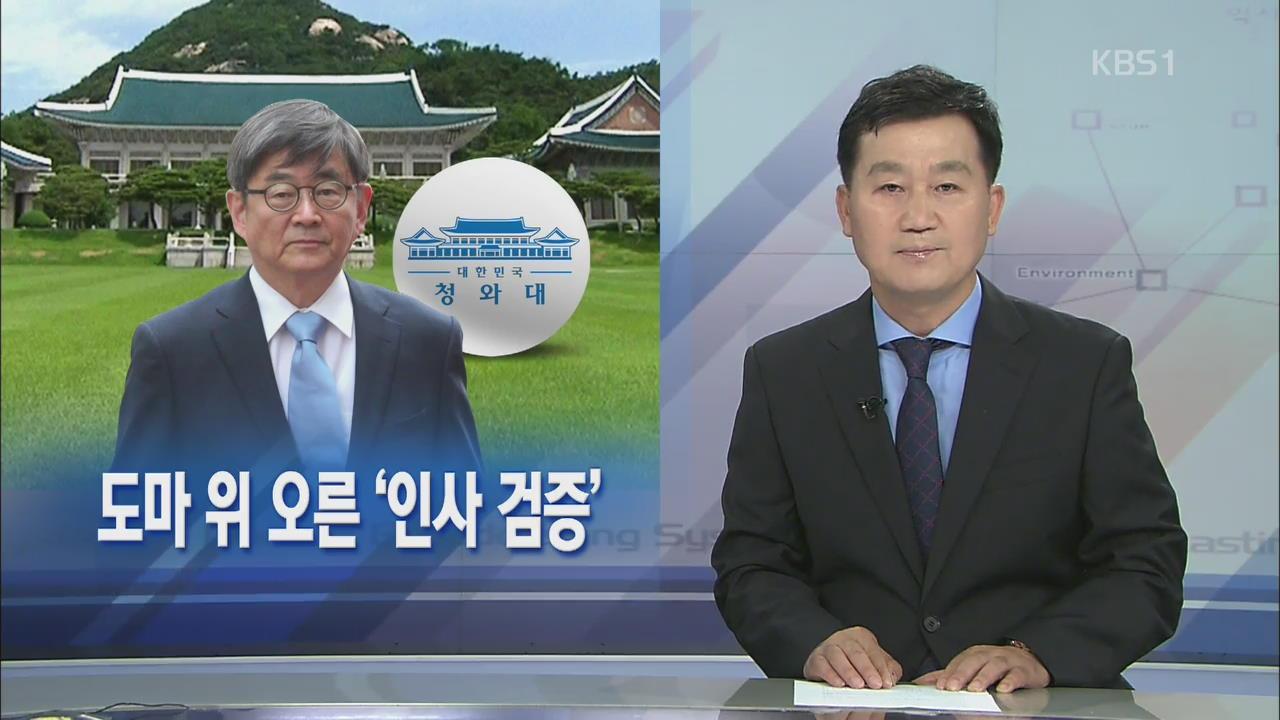 [뉴스해설] 도마 위 오른 '인사 검증'