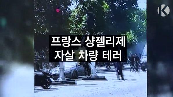 [라인뉴스] 샹젤리제서 경찰에 자살 차량 공격…대테러 검찰 수사 착수