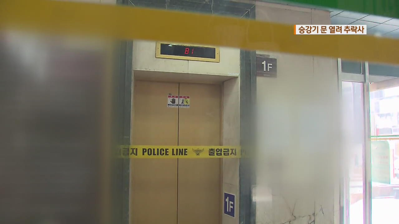 문 열려서 들어갔더니…승강기 추락 2명 사상