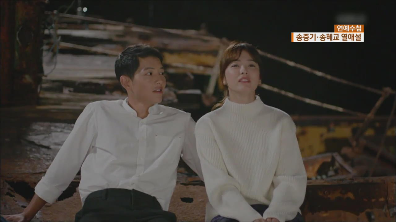 [연예수첩] 송중기·송혜교 또 열애설…양측 부인