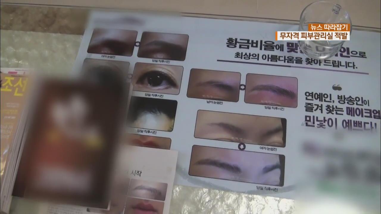 [뉴스 따라잡기] 유명 피부관리실…알고 보니 불법 업소
