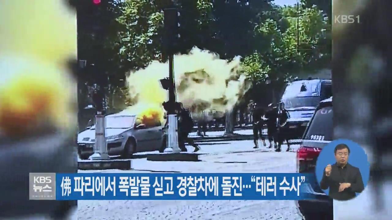 """佛 파리에서 폭발물 싣고 경찰차에 돌진…""""테러 수사"""""""