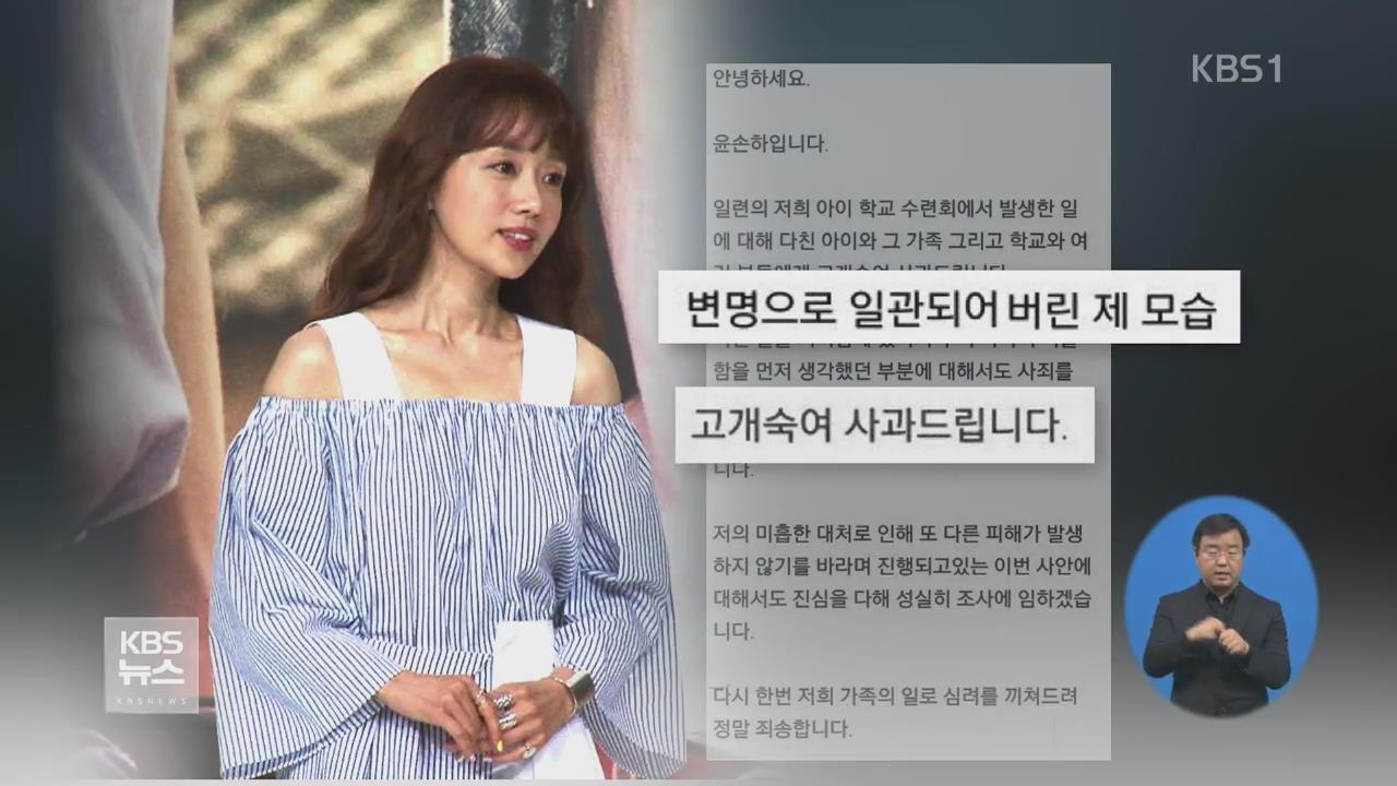 """""""재벌 손자·연예인 아들""""…학교 폭력 조사"""