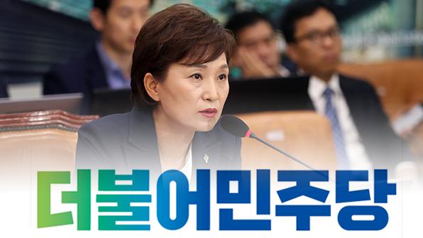 """민주당 국토교통위원들 """"김현미 청문 보고서 채택에 야당 동참해야"""""""