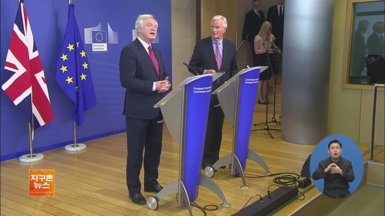 EU·英, '브렉시트' 공식 시작…우선협상의제 합의