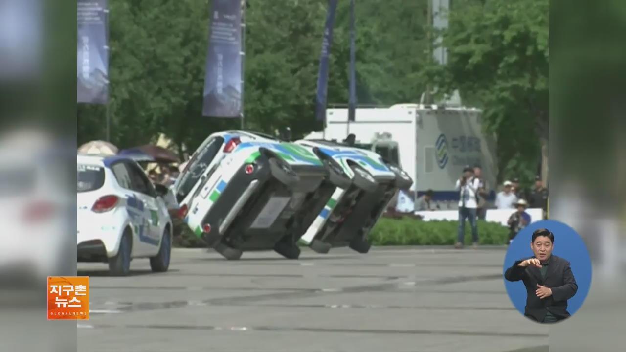 [지구촌 화제 영상] 전기 자동차들의 '스턴트 쇼'