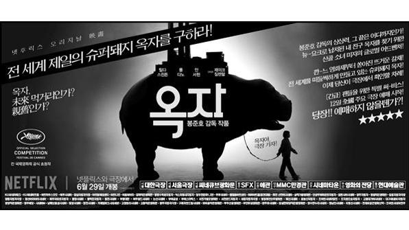 """옥자 """"CGV와 메가박스에서는 볼 수 없는 영화"""""""