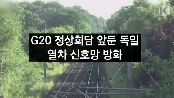 [라인뉴스] G20 정상회담 앞둔 독일, 열차 신호망 방화