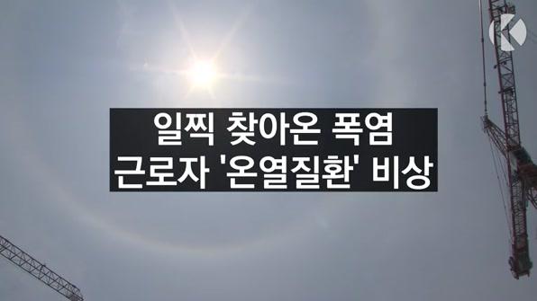 [라인뉴스] 일찍 찾아온 폭염, 근로자 '온열질환' 비상