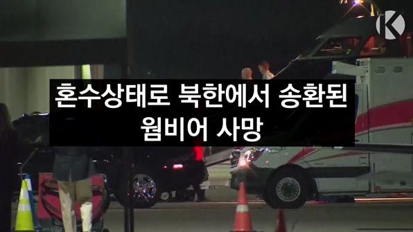 [라인뉴스] 혼수상태로 북한에서 송환된 웜비어 사망