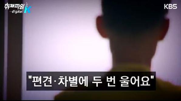 """[취재파일K] """"편견·차별에 두 번 울어요"""""""