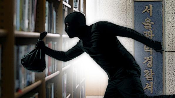 [취재후] 신림동 고시촌 책 도둑 잡고보니…