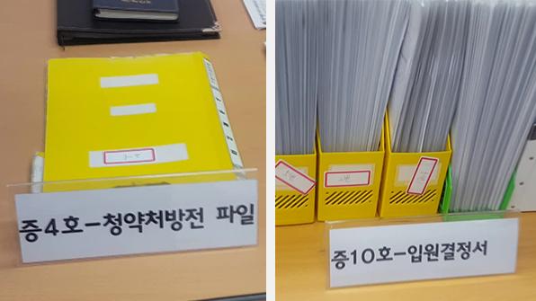 외국인 한의사 고용해 10억대 보험금 가로챈 '사무장 병원'